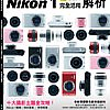 【Nikon 1完全活用解析】全新系統完全剖析!