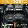 【Nikon D4 / D800 完全活用】晉升Nikon專業旗艦必備寶典!