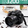 【Nikon D3200 完全活用】最佳入門手冊!