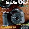 【Canon EOS 6D 實戰攻略】年度新書上架!