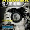 【Nikon DX 達人聖經】手札聖經系列重出江湖!